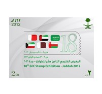Eighteenth exhibition of stamps Gulf