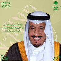 The allegiance of the king Salman Bin Abd Al-Aziz