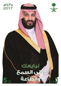 The allegiance of Prince Mohammad bin Salman