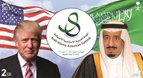 Arab Islamic American Summit