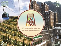 Abha capital of arab tourism 2017