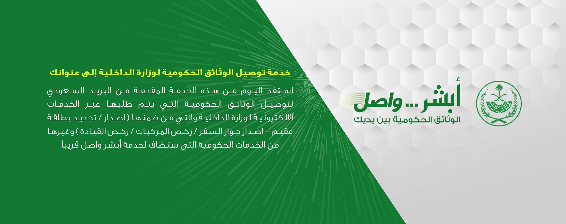البريد السعودي الطرود خارج المملكة