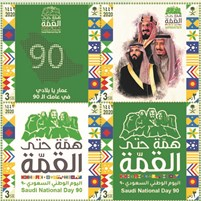 Saudi National Day 90